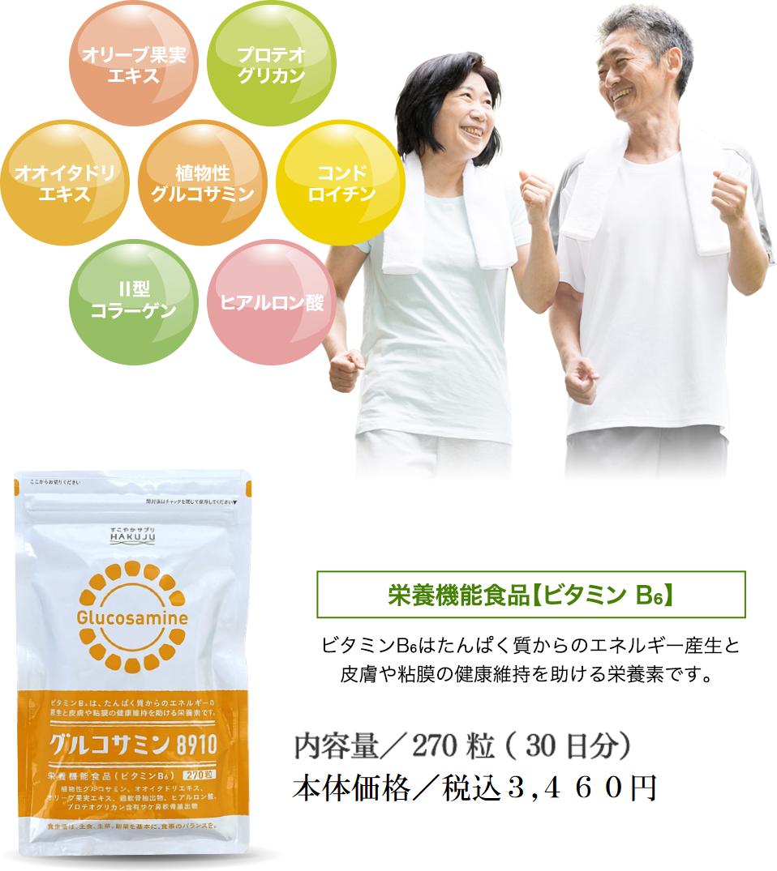グルコサミン8910でアクティブで健康的な毎日を過ごす。