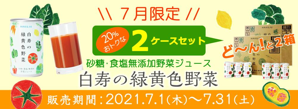 期間限定20%OFF☆野菜ジュース2ケース(60本)セット