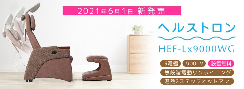 ☆新発売☆ヘルストロンLx9000WG