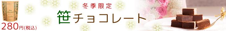 冬季限定【笹チョコレート】カカオ70%