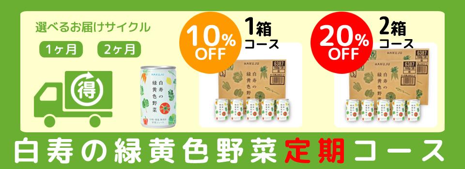 白寿の緑黄色野菜 定期コース