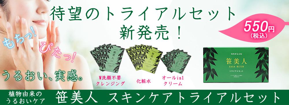 お試しセット【笹美人】スキンケアトライアルセット誕生