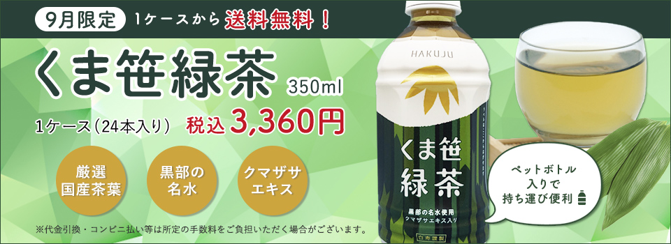 9月限定1ケースから送料無料『くま笹緑茶』
