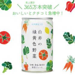 緑黄色野菜30本