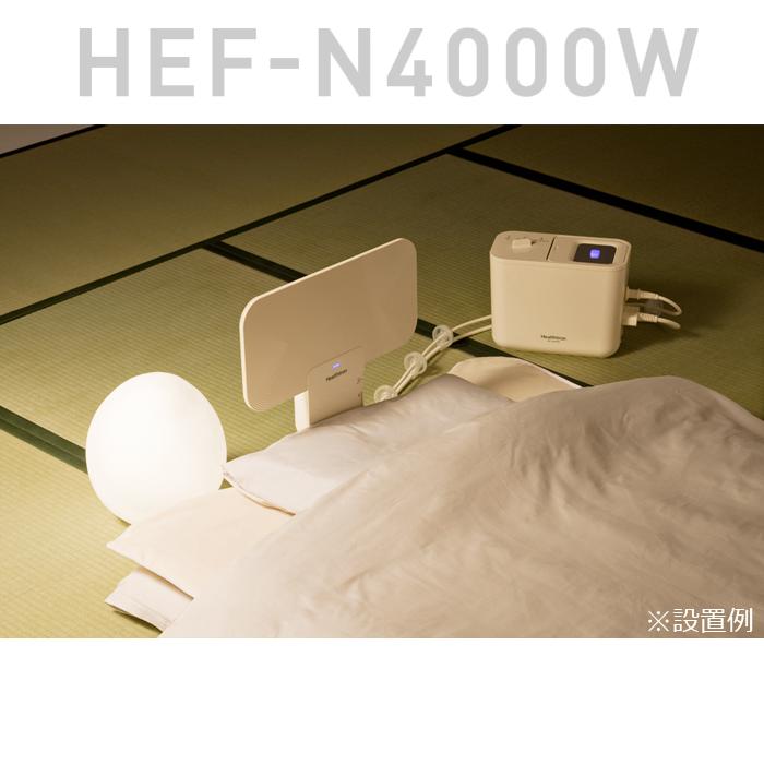 ヘルストロン 寝式 HEF-N4000W
