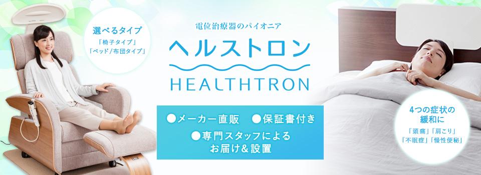 電位治療器のパイオニア ヘルストロン
