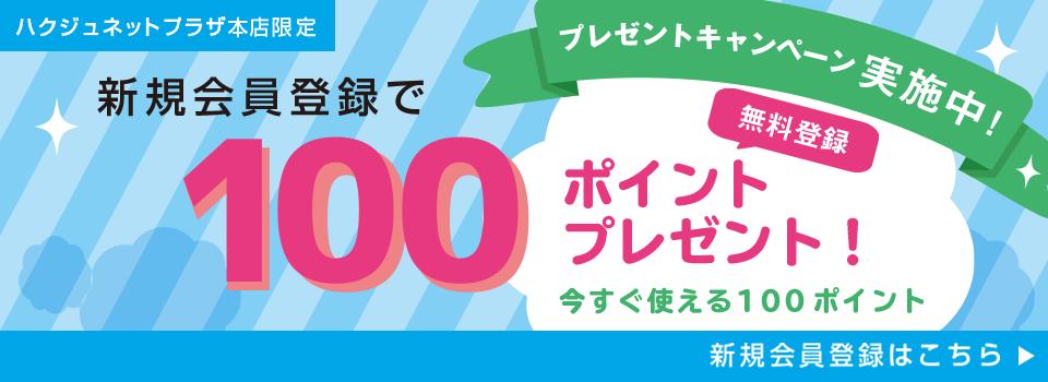 新規会員登録で100ポイントプレゼント