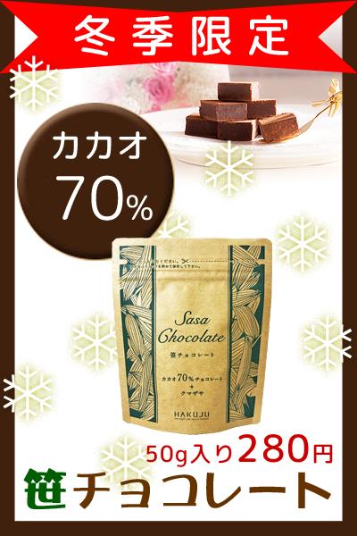 冬季限定笹チョコレート