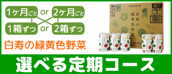 白寿の緑黄色野菜定期購入コース